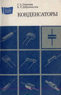 Массовая радиобиблиотека. Вып. 1079. Конденсаторы. Справочник. — обложка книги.