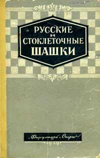 Русские и стоклеточные шашки — обложка книги.