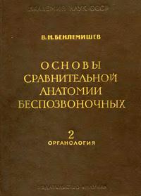 Основы сравнительной анатомии беспозвоночных. Том 2. Органология — обложка книги.
