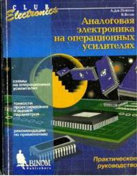 Аналоговая электроника на операционных усилителях — обложка книги.