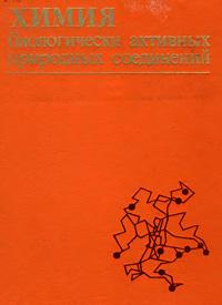 Химия биологически активных природных соединений — обложка книги.