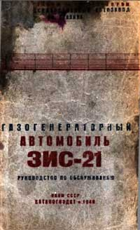 Газогенераторный автомобиль ЗИС-21. Руководство по обслуживанию — обложка книги.