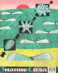 Знание - сила №10/1964 — обложка книги.