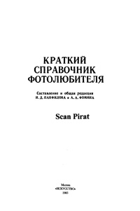 Краткий справочник фотолюбителя — обложка книги.