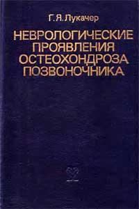 Неврологические проявления остеохондроза позвоночника — обложка книги.