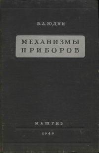 Механизмы приборов. Часть 1 — обложка книги.