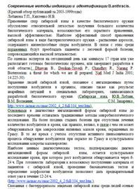 Современные методы индикации и идентефикации B.anthracis — обложка книги.