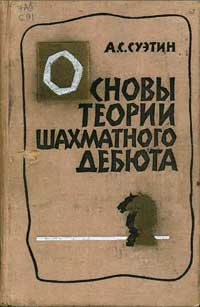 Основы теории шахматного дебюта — обложка книги.