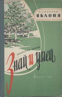 Знай и умей. Яблоня — обложка книги.