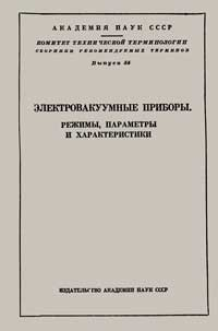 Электровакуумные приборы. Режимы, параметры и характеристики. Сборники рекомендуемых терминов. Вып. 54 — обложка книги.