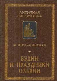 Будни и праздники Ольвии в VI-I вв. до н. э. — обложка книги.