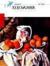 Юный художник №03/1999 — обложка книги.
