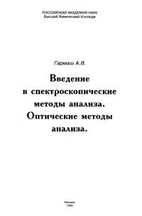 Введение в спектроскопические методы анализа. Оптические методы анализа. — обложка книги.