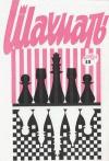 Шахматы (Riga) №13/1973 — обложка книги.