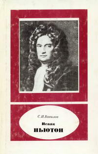 Исаак Ньютон — обложка книги.