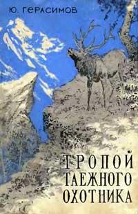 Тропой таёжного охотника — обложка книги.