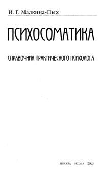 Психосоматика: справочник практического психолога — обложка книги.