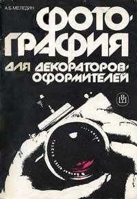 Фотография для декораторов оформителей — обложка книги.