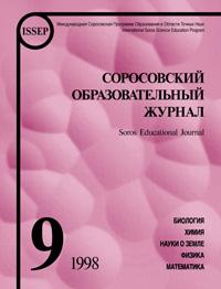 Соросовский образовательный журнал, 1998, №9 — обложка книги.