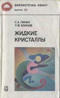 """Библиотечка """"Квант"""". Выпуск 20. Жидкие кристаллы — обложка книги."""