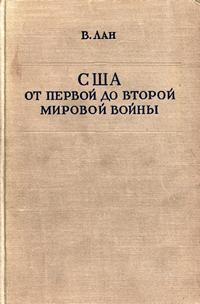 США от первой до второй мировой войны — обложка книги.