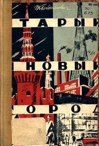 Старый и новый город — обложка книги.