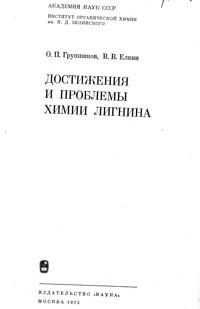 Достижения и проблемы химии легнина — обложка книги.