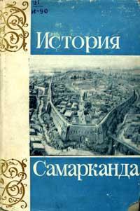 История Самарканда (Том 1)  — обложка книги.