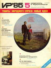 Изобретатель и рационализатор №05/1986 — обложка книги.