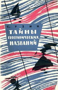 Тайны географических названий — обложка книги.
