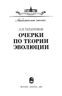 Очерки по теории эволюции — обложка книги.
