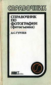 Справочник по фотографии (фотосъемка) — обложка книги.