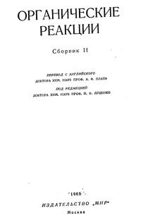 Органические реакции. Сборник 11 — обложка книги.