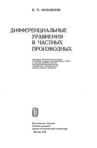 Дифференциальные уравнения в частных производнвх — обложка книги.