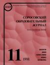 Соросовский образовательный журнал, 1998, №11 — обложка книги.