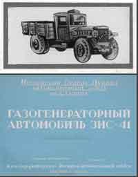Газогенераторный автомобиль ЗИС-41 — обложка книги.