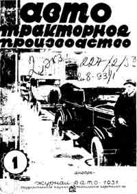 Автотракторное производство, №1/1931 — обложка книги.
