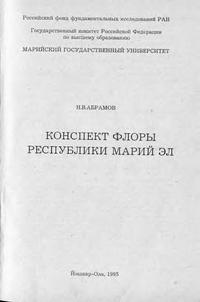 Конспект флоры Республики Марий Эл — обложка книги.