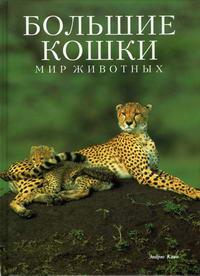 Мир животных. Большие кошки — обложка книги.