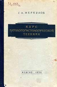 Курс патологогистологической техники — обложка книги.