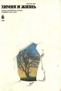 Химия и жизнь №06/1989 — обложка книги.