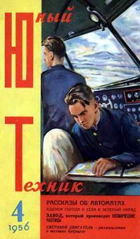 Юный техник №04/1956 — обложка книги.