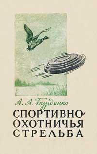 Спортивно-охотничья стрельба — обложка книги.