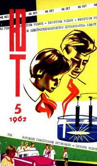 Юный техник №05/1962 — обложка книги.