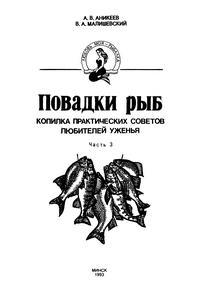Любовь моя - рыбалка. Часть 3. Повадки рыб — обложка книги.