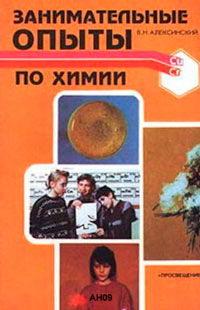 Занимательные опыты по химии — обложка книги.