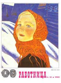 Работница №12/1983 — обложка книги.