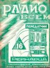 Радио всем №16/1927 — обложка книги.