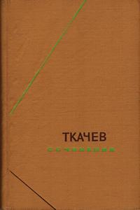 Философское наследие. Ткачев. Сочинения. В двух томах. Том 2 — обложка книги.