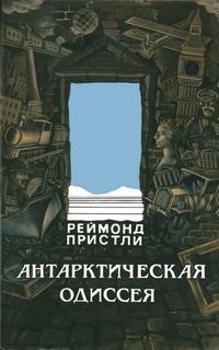Антарктическая одиссея — обложка книги.